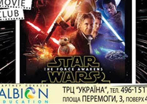 Звездные войны: Пробуждение силы» на языке оригинала в кинотеатре