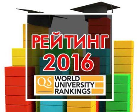 Рейтинг учебных заведений 2016 года