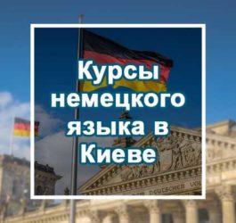 Курси німецької мови в Києві