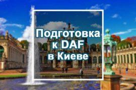 Подготовка к DAF в Киеве