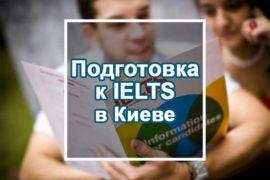 Подготовка к IELTS в Киеве