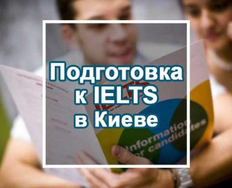 Підготовка до IELTS в Києві