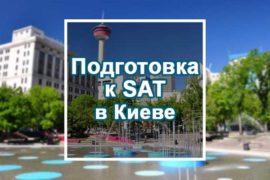 Подготовка к SAT в Киеве