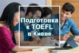 Підготовка до TOEFL в Києві