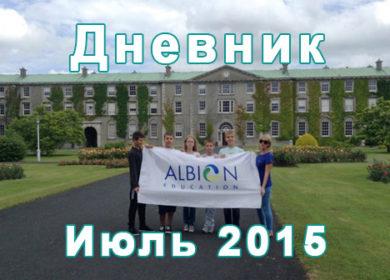 Щоденник зі школи АТС, Ірландія