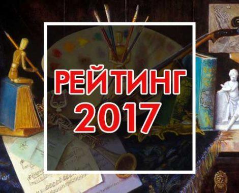Мировой рейтинг университетов по направлениям 2017 (Культура и искусство)