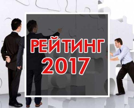 Мировой рейтинг университетов по направлениям 2017 (Общественные науки и менеджмент)