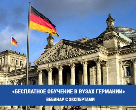 Видео встреча «Как выпускнику украинской школы стать студентом государственного ВУЗа Германии»