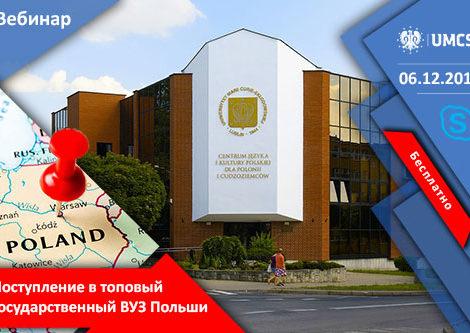 Скайп конференция: Высшее образование в Польше. Поступление: шаг за шагом