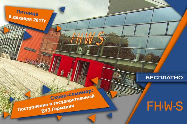 Скайп конференция: Высшее образование в Германии. Поступление в государственный ВУЗ.