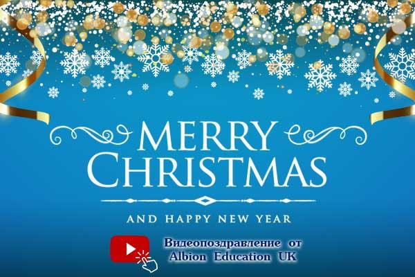 Новогоднее поздравление по-шотландски от английского офиса Albion Education