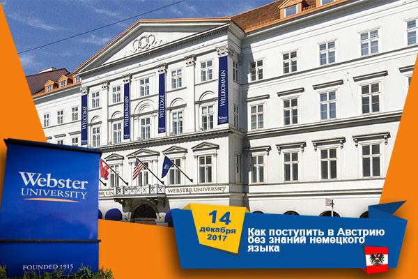 Скайп конференция: Высшее образование в Австрии. Как поступить без знаний немецкого языка.
