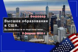 Скайп-семінар: Вища освіта в Америці. Можливості та перспективи.