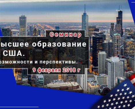Скайп-семинар: Высшее образование в Америке. Возможности и перспективы.