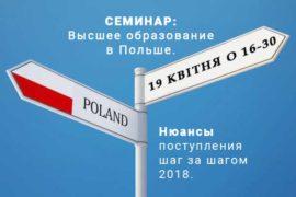 Семінар: Вища освіта в Польщі. Нюанси вступу крок за кроком 2018.