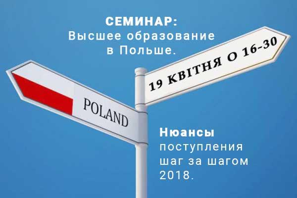 Семинар: Высшее образование в Польше. Нюансы поступления шаг за шагом 2018.