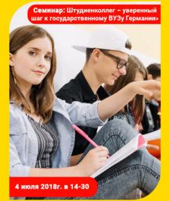 Семінар: Штудієнколлег – впевнений крок до державного ВНЗ Німеччини