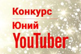 Albion Education приглашает творческих и активных школьников 5 — 11 классов принять участие в новогоднем конкурсе «Юный YouTuber»