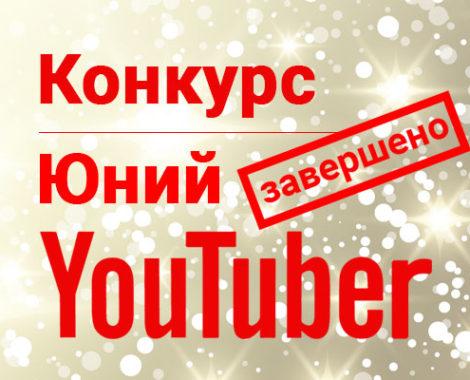 Конкурс «Юний YouTuber» завершено