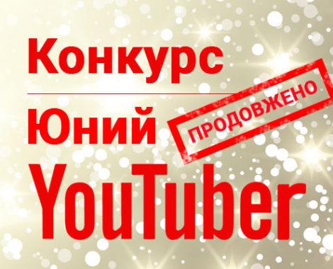 Конкурс «Юный YouTuber» продлен!