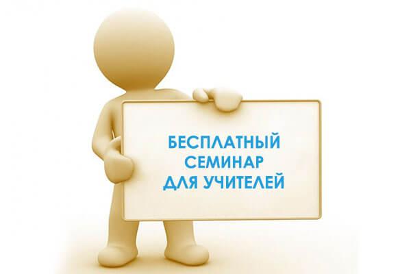 Відкрита реєстрація на безкоштовний семінар для вчителів.