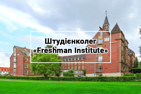 Коротко про зустріч з представником  німецького штудієнколегу «Freshman Institute».