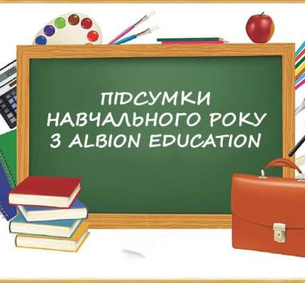 Итоги учебного года c Albion Education