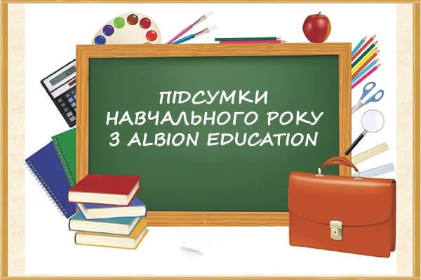 Підсумки навчального року з Albion Education