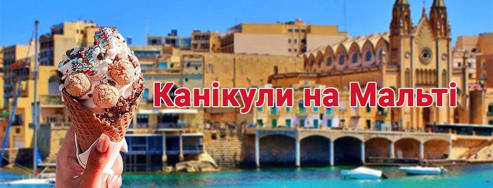 Літні канікули на Мальті