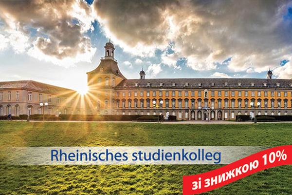 Приємна новина для бажаючий вчитися в Німеччині.
