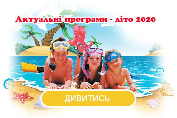 letnie-kanikuly-za-rubezhom-2020