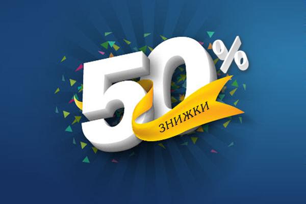 WINTER SALE! -50% НА ПОСЛУГИ КОМПАНІЇ