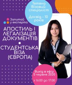 Апостиль и легализация документов для студенческой визы. Онлайн консультация в прямом эфире