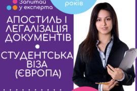Апостиль і легалізація документів для студентської візи. Онлайн консультація в прямому ефірі