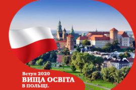Вступ до Польських університетів