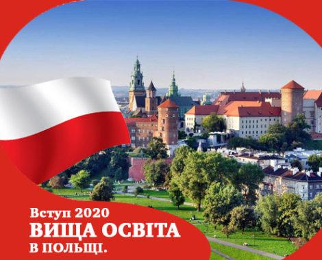 Процесс поступления в университеты Польши