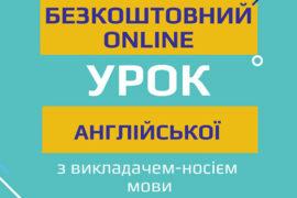Бесплатный урок английского с носителем языка от Albion Education и Oxford International