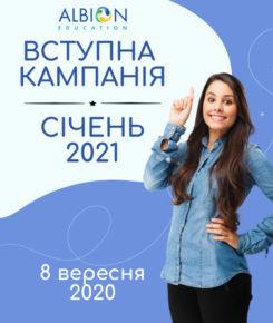 ОСВІТНЯ ВИСТАВКА ОНЛАЙН. ВСТУП 2021: ВИЩА ОСВІТА ЗА КОРДОНОМ