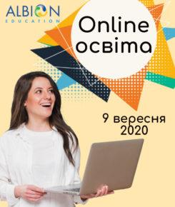 ОСВІТНЯ ВИСТАВКА ОНЛАЙН. ВСТУП 2021: ДИСТАНЦІЙНА ОСВІТА