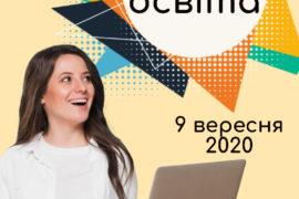 ОБРАЗОВАТЕЛЬНАЯ ВЫСТАВКА ОНЛАЙН. ПОСТУПЛЕНИЕ 2021: ДИСТАНЦИОННОЕ ОБРАЗОВАНИЕ