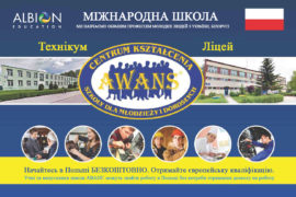 ВНИМАНИЕ! Бесплатное профессиональное образование в Польше