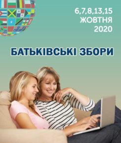 Батьківські збори з питань вищої освіти за кордоном онлайн