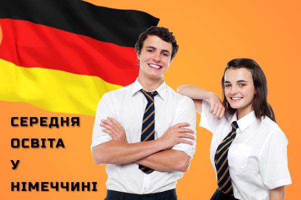 Успей забронировать свое место в государственной школе Германии!