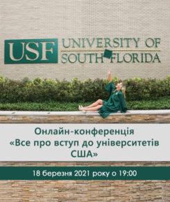 Онлайн-конференція «Все що потрібно знати про вступ до США. Стипендія від USF»