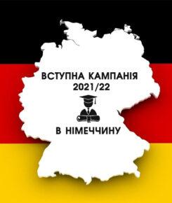 Поступление и обучение в Rehnisches Studienkolleg в Бонне!