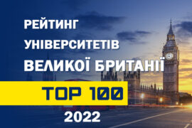 ТОП-100 университетов Великобритании 2022